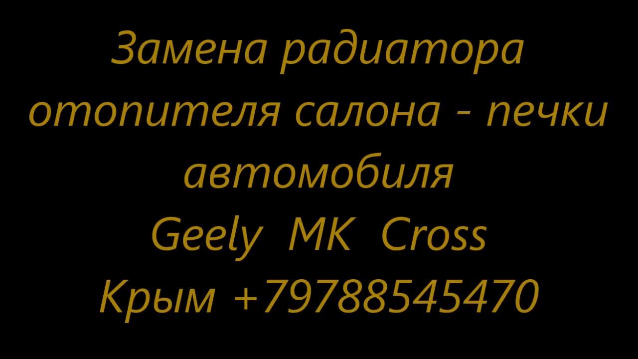 Ремонт дверного замка автомобиля Daewoo Nexia +79788545470 Симферополь