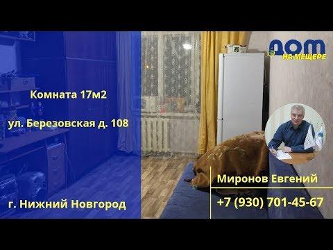 Березовская ул., д. 108 - Купить комнату в Нижнем Новгороде