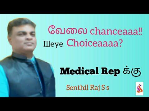 #MR   Medical Representative   #pharmaskilltraining   MR Job Chance Or Choice Tamil