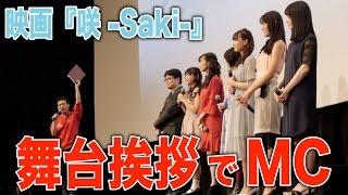 映画『咲-Saki-』 3月4日(土)~3月10日(金)シネマート新宿にて公開 ※1週間限定~ http://www.cinemart.co.jp/theater/shinjuku/lineup/20170220_14097.html ...