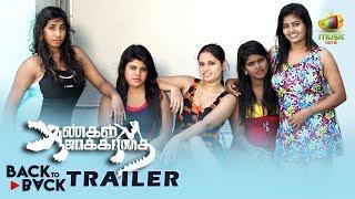 Aangal Jakkirathai Back to Back Trailers | Muruganandham G | Sangeetha | Latest Tamil Movie Trailers