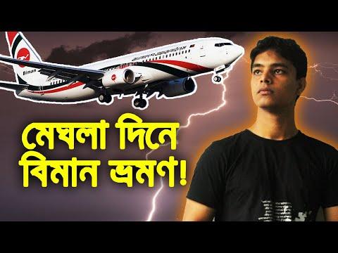 ✈ ঢাকা থেকে সিলেটে যাই বিমানে! | Dhaka to Sylhet | Biman Bangladesh Airlines | Vlog - 003