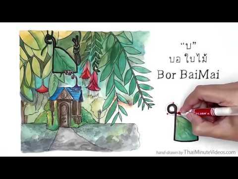 เล่าเรื่อง บอ ใบไม้ ( Bor Bai Mai)