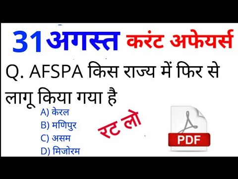 Golden Dose #194   31 August 2018 Current Affairs   Daily Current Affairs   रटलो करंट Gk-News Today