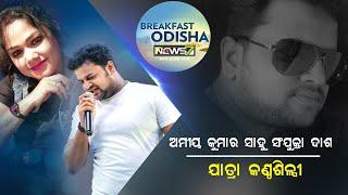 Breakfast Odisha With Jollywood Singer Jodi Aman And Sanju, 02nd Feb, 2021