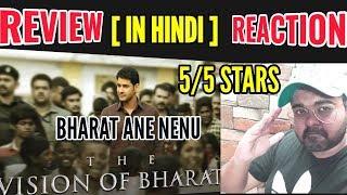 The Vision of Bharat | Bharat Ane Nenu | Review | Reaction | HINDI | Mahesh Babu