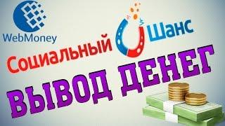 Заработок в интернете без вложений! Социальный шанс вывод денег на WebMoney