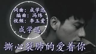 一首《撕心裂肺的爱着你》唱出多少男人心底的伤痛!