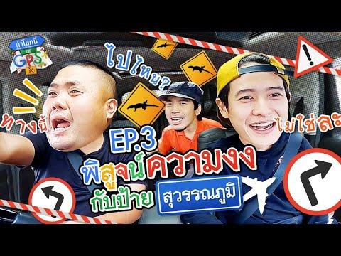 โบ-เผือก-อาร์ต ขอพิสูจน์ป้ายสุวรรณภูมิทั่วไทยชี้ไปไหนกันแน่? l ถ้าโลกนี้ไม่มี GPS EP.3