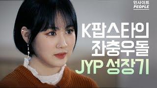 K팝스타 박지민이 JYP와 음악으로 부딪힌 비하인드 스토리