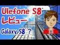 格安スマホ Ulefone S8 レビュー まるでGalaxy S8 なスマホのスペックや価格、欠点は?