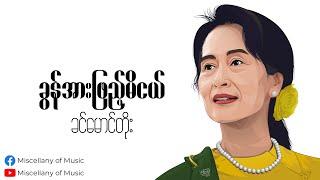 ခွန်အားဖြည့်မိငယ် ~ ခင်မောင်တိုး (Lyrics Video) [ Khin Maung Toe - Kun Arr Phyae Mi Nge ]