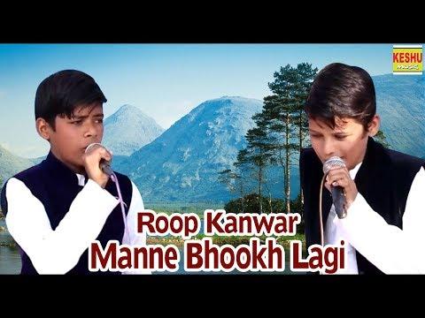 रूप कँवर मैंने भूख लगी   Roop Kanwar Manne Bhookh Lagi   Superhit Haryanvi Ragni 2018   Keshu Music