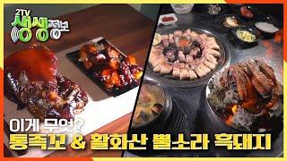 [2TV 생생정보] 다시 만나는 이색 음식 ☆통족꼬&활화산 뿔소라 흑돼지☆ | KBS 210114 방송