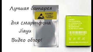 Акумуляторна батарея для телефона Jiayu з Алиэкспресс огляд розпакування посилки