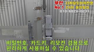 [010-6824-0231]주택 대문용 도어락 디지털 …