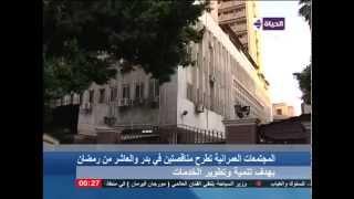 الحياة الآن - وزير الإسكان: الإنتهاء من تنفيذ 34 ألف وحدة ضمن مشروع الإسكان الإجتماعي في 23 محافظة