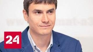 Сергей Шаргунов: не должно быть абсурда и маразма в борьбе с экстремизмом - Россия 24