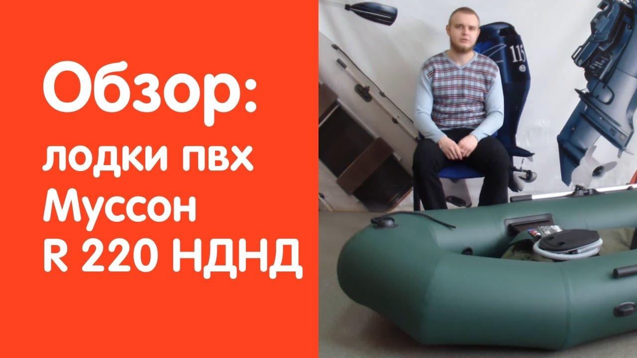 видео про лодку аква