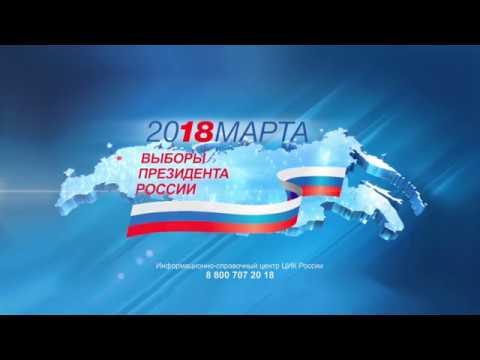 ЦИК выборы Президента России. Ржевская Правда