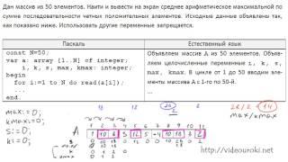C2. Алгоритмы обработки массивов | Подготовка к ЕГЭ по информатике