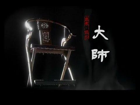 大师系列 陈寅恪