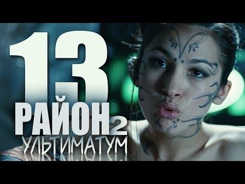 """Все киногрехи """"13 район: Ультиматум"""""""