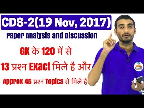 Exam Analysis of CDS-II (2017) I 19 Nov, 2017 I Complete Exam Review and Expected Cutoff