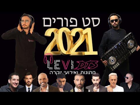 סט פורים 2021 רמיקסים מזרחית תשפ''א מחרוזת שירי פורים - Purim Set 2021 Remixes Purim songs LEVI DJS - לוי דיג'ייס - LEVI DJS