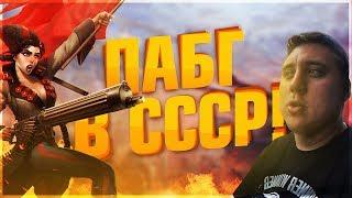 РУССКИЙ PUBG БАТЛГРАУНД! ПОЛНЫЙ ТРЕШ И ОБЗОР! RUSSIA BATTLEGROUNDS