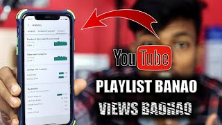 Playlist Banao Views Badhao | How To Create Youtube Playlist !