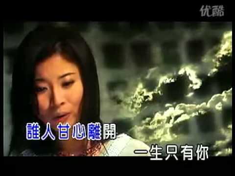 林姍(收錄千錯萬錯的專輯-一生只有你)詞曲:張燕清