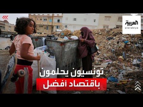 تنبش يوميا في القمامة.. تونسية تعيل أطفالها من بيع الزجاجات البلاستيكية  - نشر قبل 4 ساعة