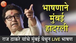 राज ठाकरे यांचे संताप मोर्चा भाषण चर्चगेट मुंबई येथून Live L  Raj Thakre Live Speech Mumbai   1