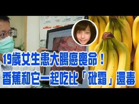 醫生告誡:香蕉千萬別和它同吃毒如「砒霜」