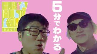 【無料フェス】5分で判る「日比谷音楽祭」