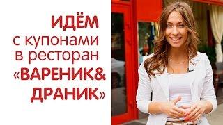Идем с купонами в ресторан Вареник и Драник (скидка 50%)