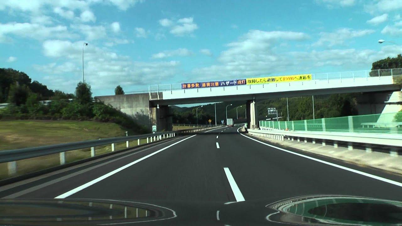 山陽姫路東インターチェンジ