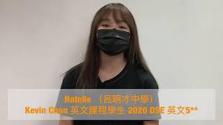 Publication Date: 2020-08-30 | Video Title: Kevin Chan 2020 DSE 英文5** 學生-N