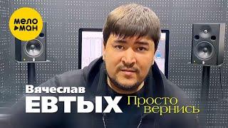 Вячеслав Евтых  - Просто вернись (Official Video 2021) 12+