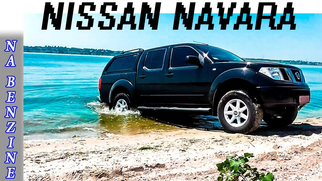 Подержанные nissan navara продажа nissan navara продажа подержанных автомобилей. Большой выбор автомобилей с пробегом. За 4 месяца 12 объявл.