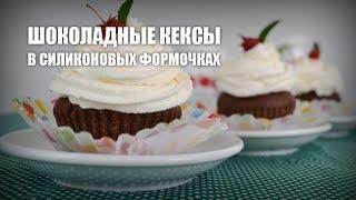 Шоколадные кексы в силиконовых формочках — видео рецепт