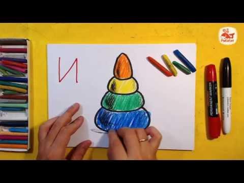 Рисуем Алфавит | Буквы Ж З И Й | Урок рисования для детей