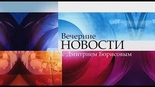 Вечерние НОВОСТИ на первом канале (15 07 2015)