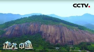 《地理·中国》 20200610 保护区里的秘密·大斑石谜团| CCTV科教