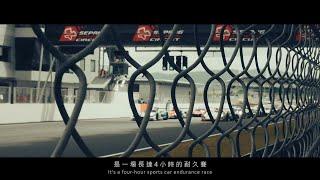賽車記錄片 │ G_Print Asian Le Mans Series