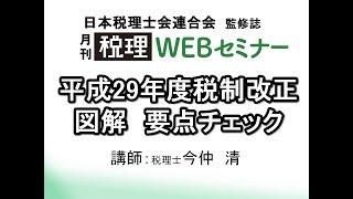 「月刊 税理」WEBセミナー【平成29年度税制改正 図解 要点チェック】