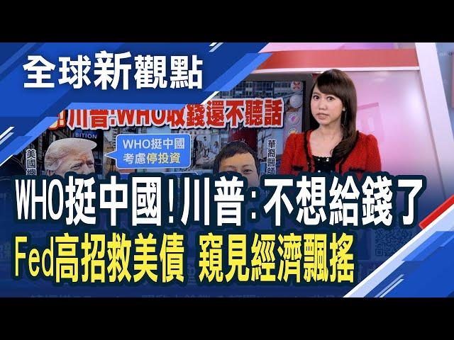 中美再戰?川普:WHO以中國為中心!傳美將加強科技出口限制!Fed實施FIMA回購操作 防堵