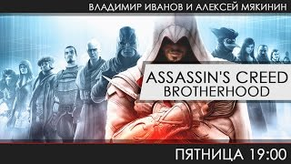 Assassin's Creed Brotherhood - Братство Помидоров!