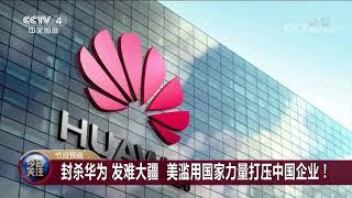 [今日关注]20190522 预告片| CCTV中文国际